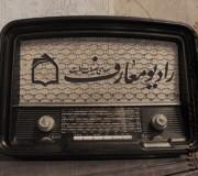 رادیو معارف